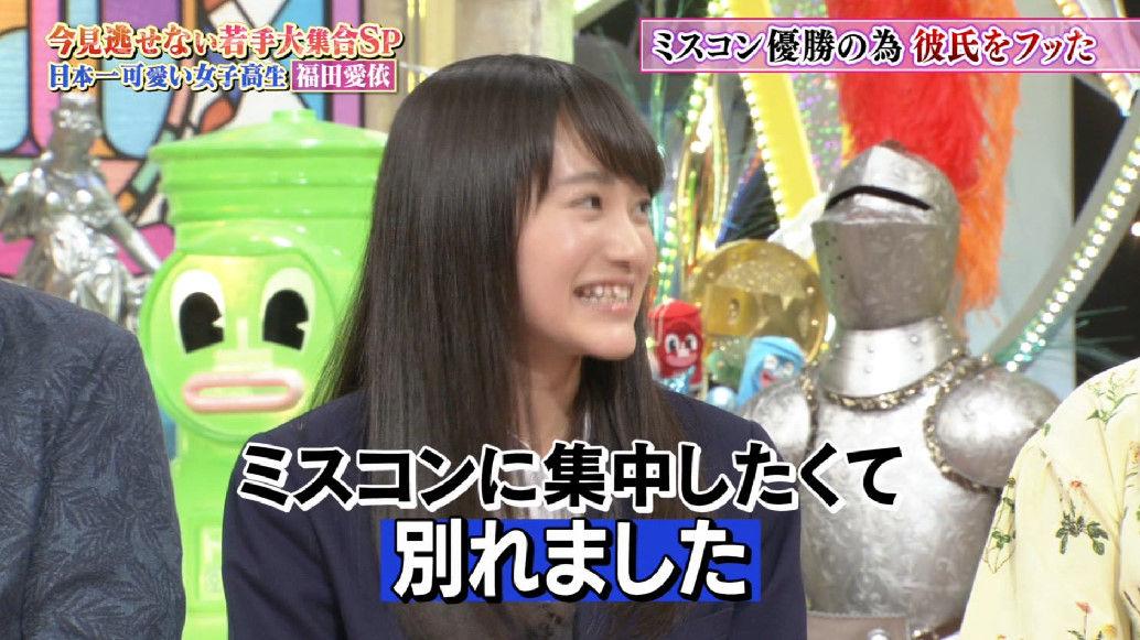 福田愛依_JK_テレビキャプ画像_03
