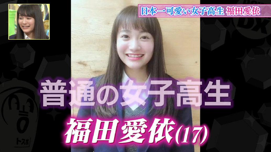 福田愛依_JK_テレビキャプ画像_06
