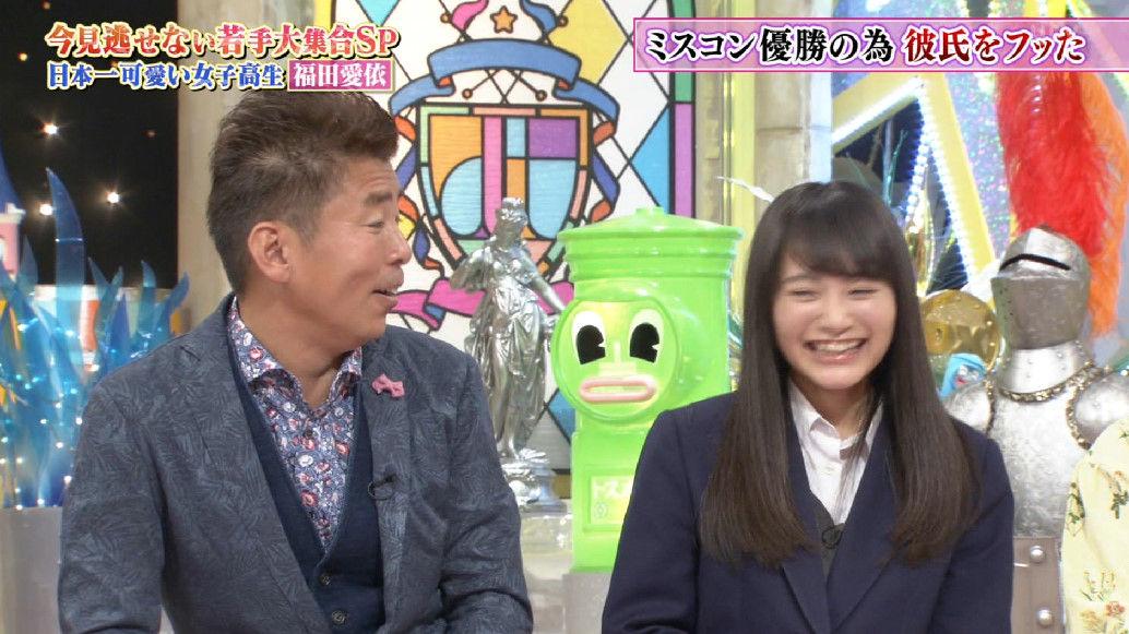 福田愛依_JK_テレビキャプ画像_07