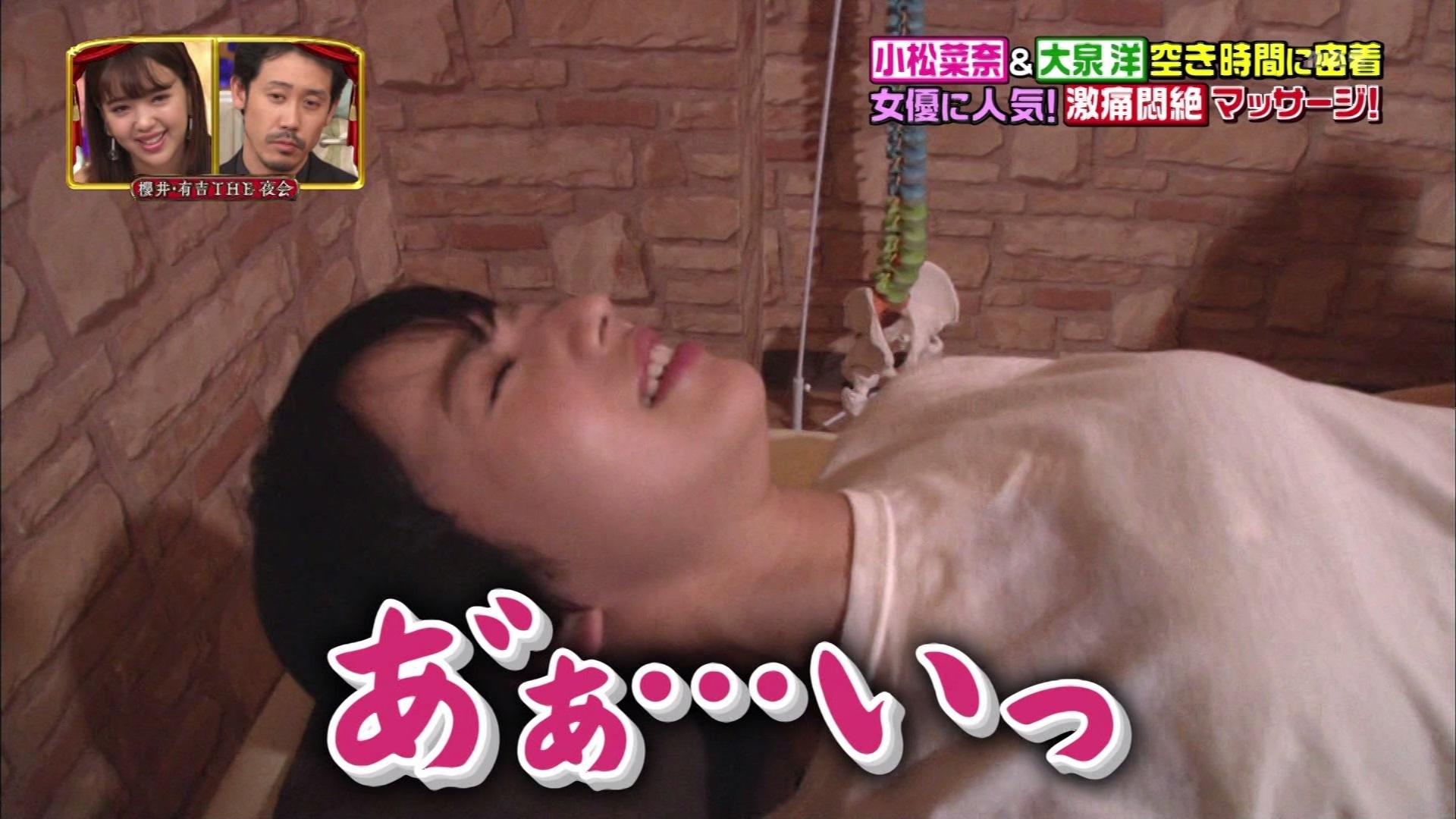 小松菜奈_マッサージ_テレビキャプ画像_05