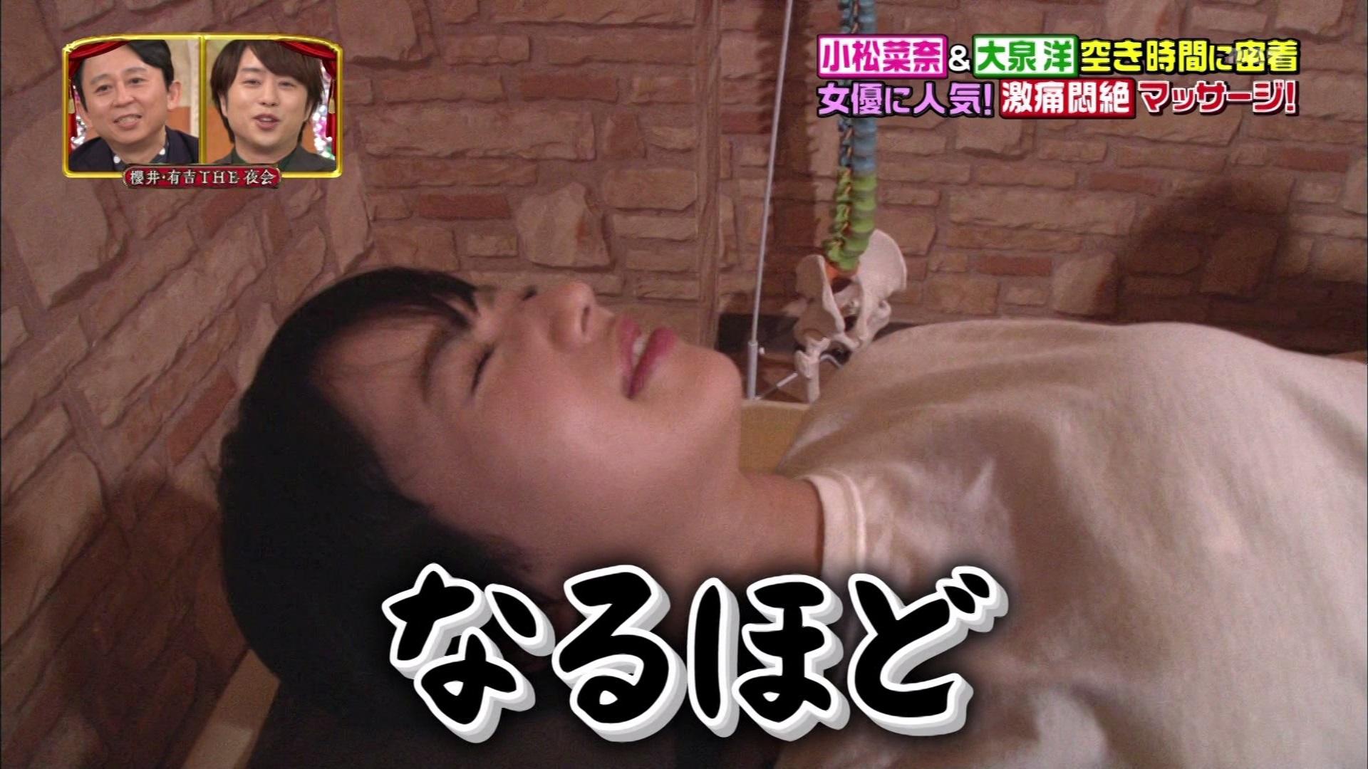 小松菜奈_マッサージ_テレビキャプ画像_06