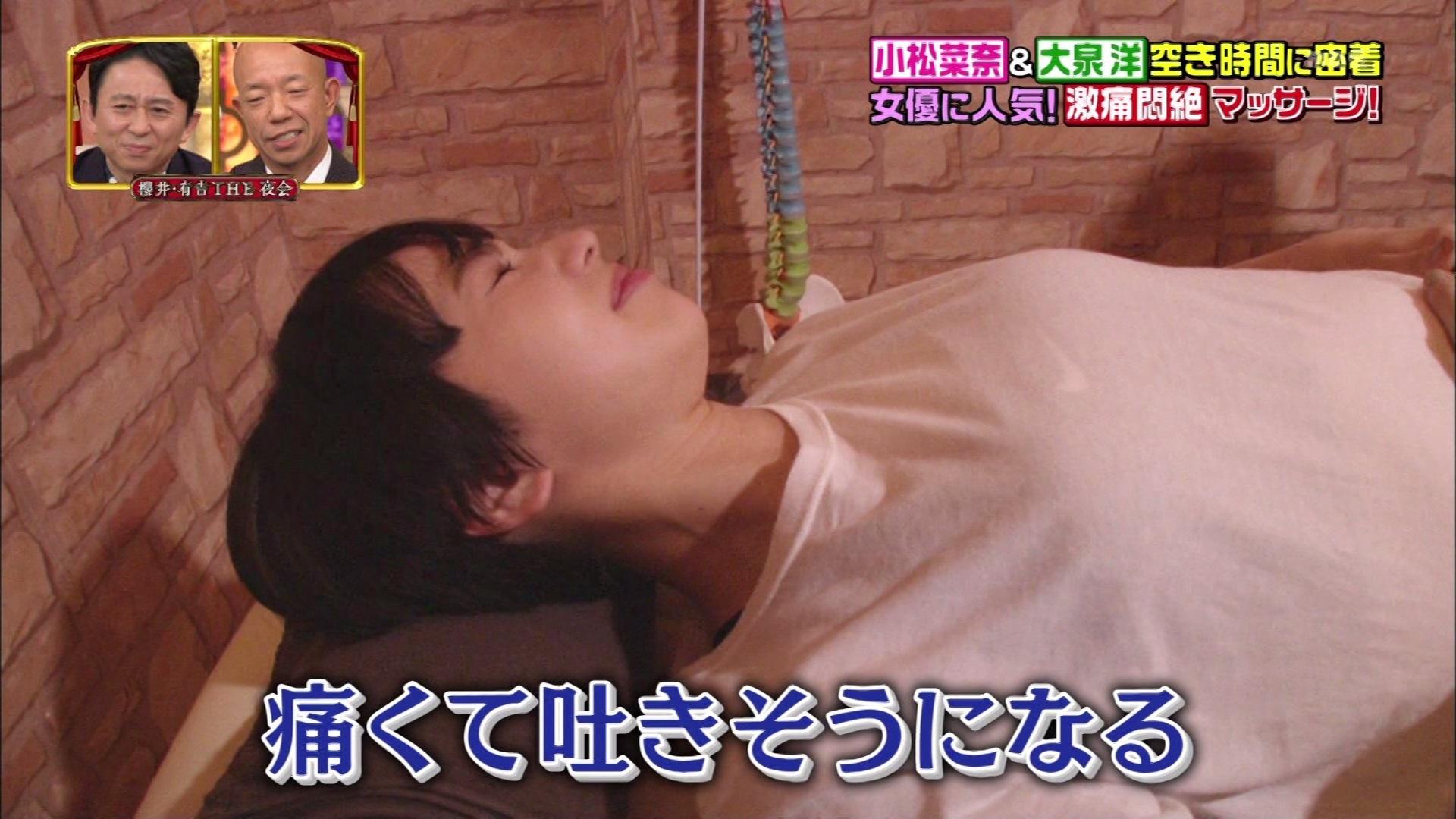 小松菜奈_マッサージ_テレビキャプ画像_09