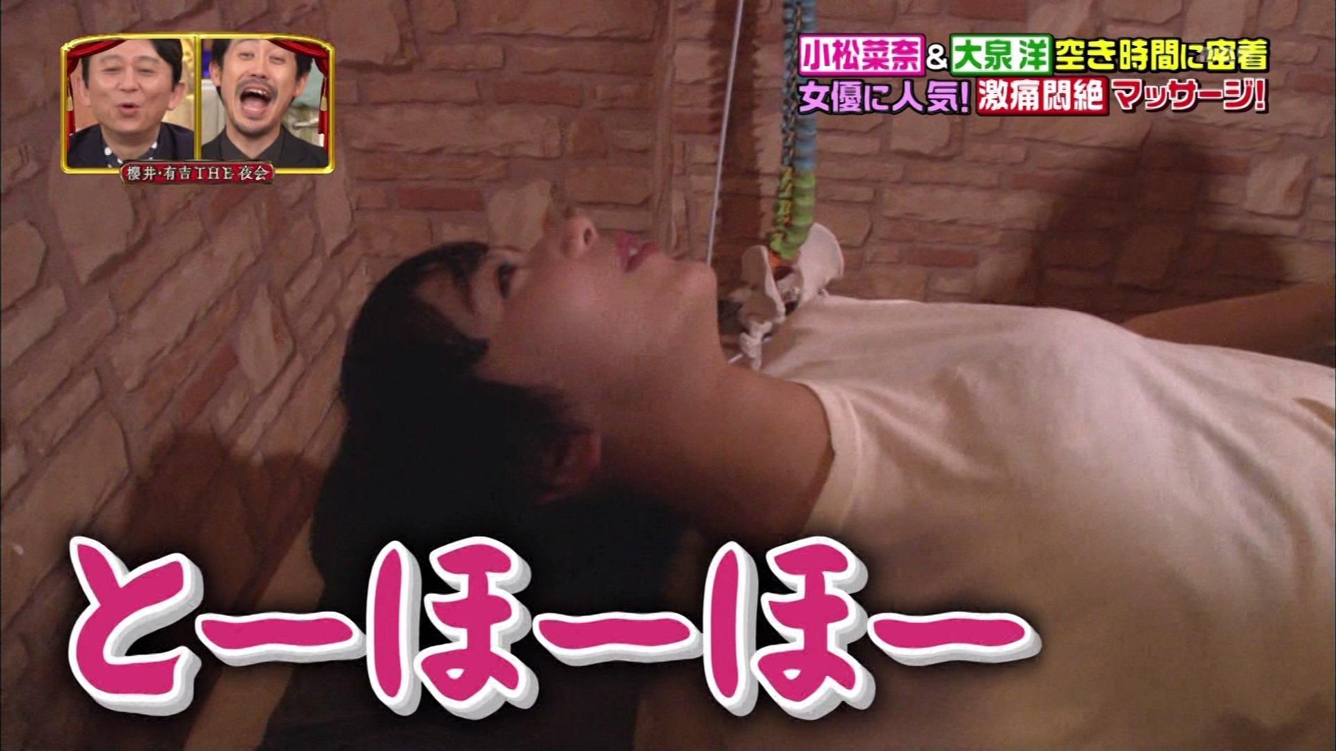 小松菜奈_マッサージ_テレビキャプ画像_14
