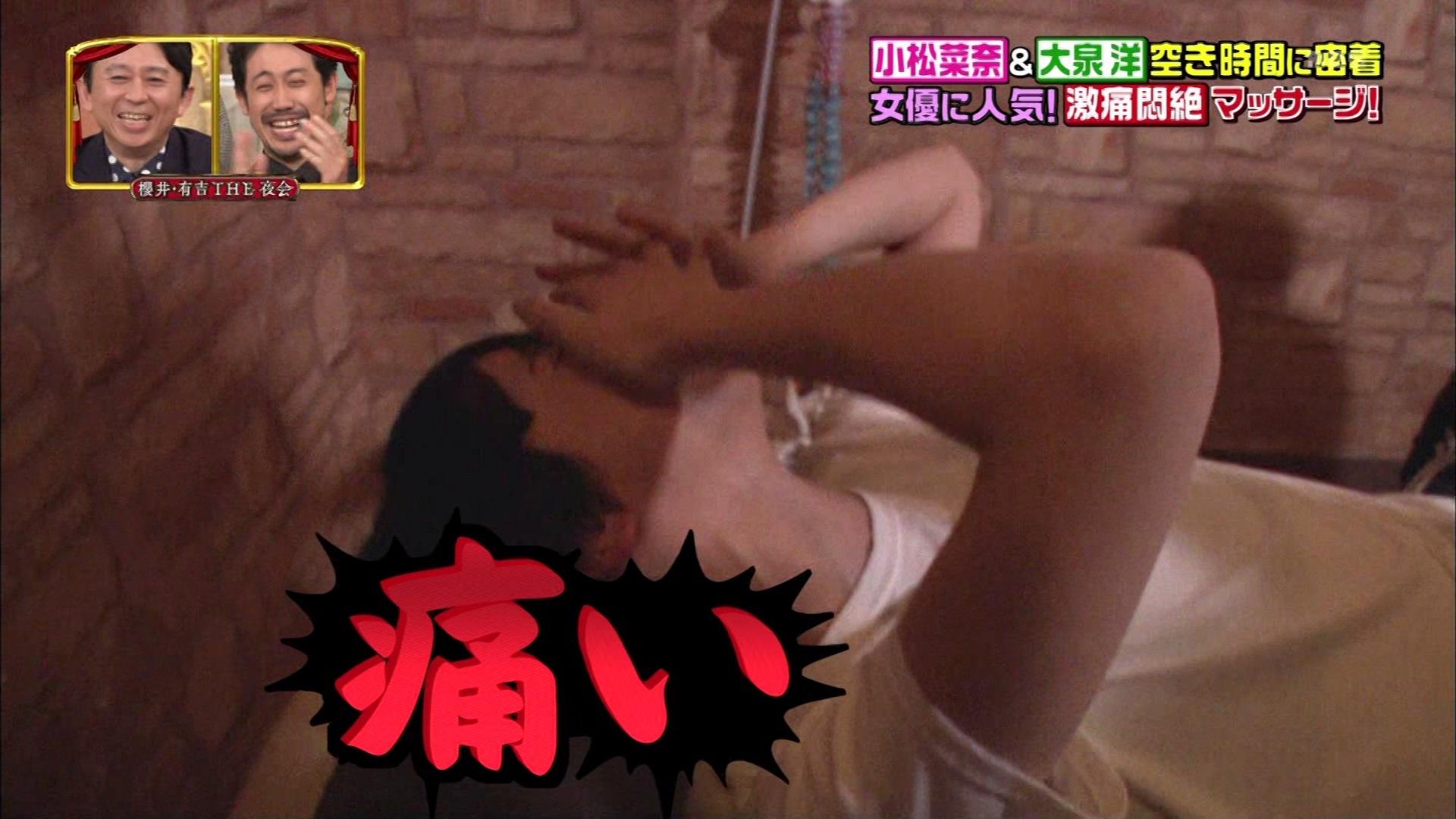 小松菜奈_マッサージ_テレビキャプ画像_15