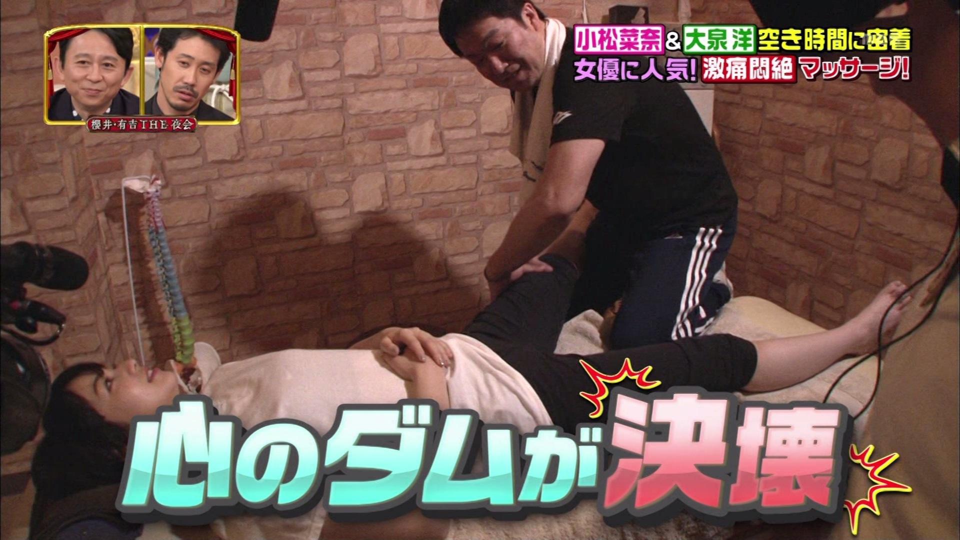 小松菜奈_マッサージ_テレビキャプ画像_16