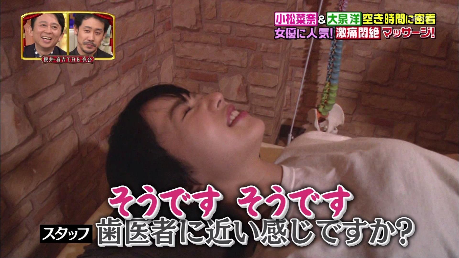 小松菜奈_マッサージ_テレビキャプ画像_18