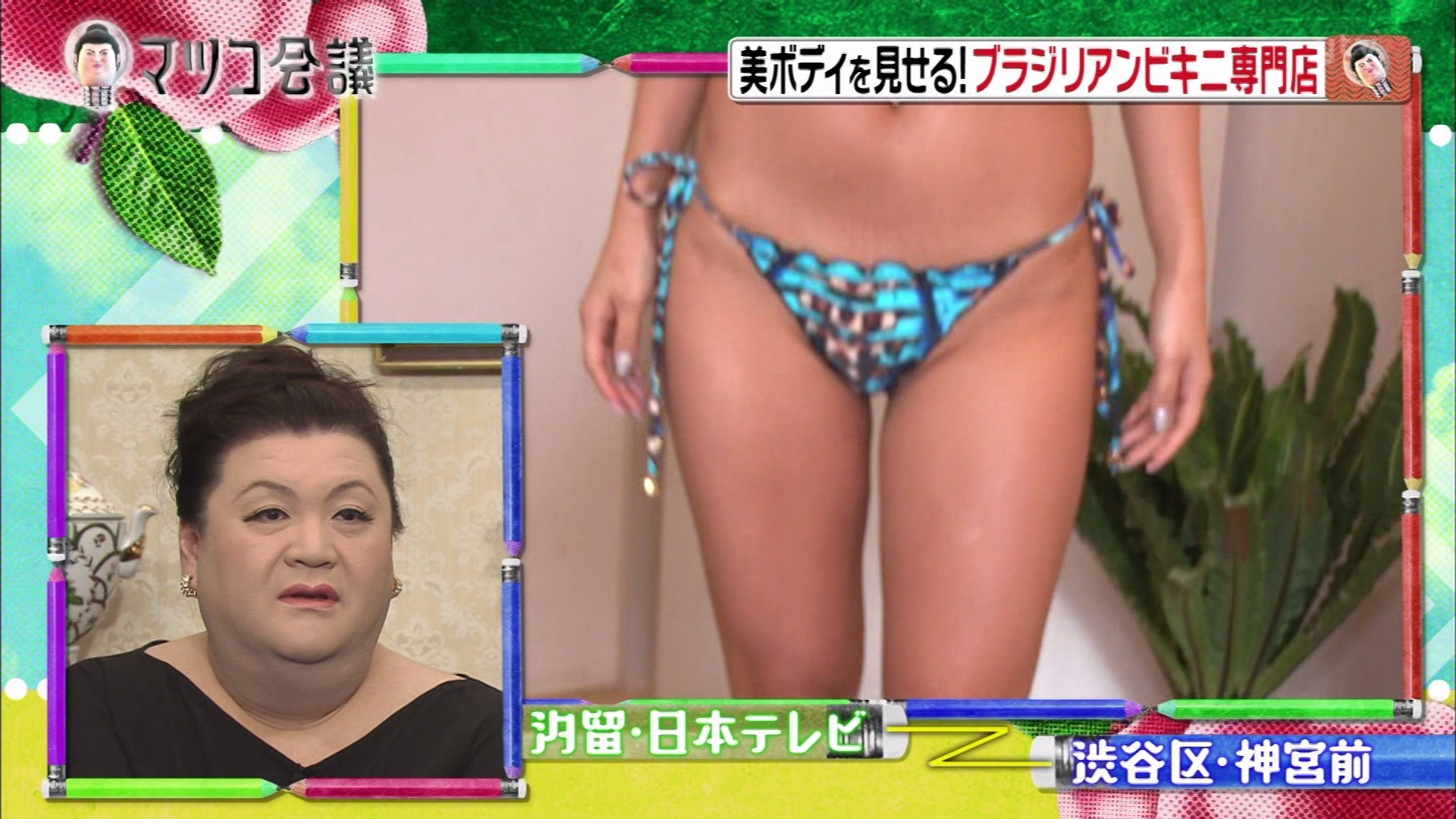 ブラジリアンビキニ_お尻_テレビキャプ画像_04