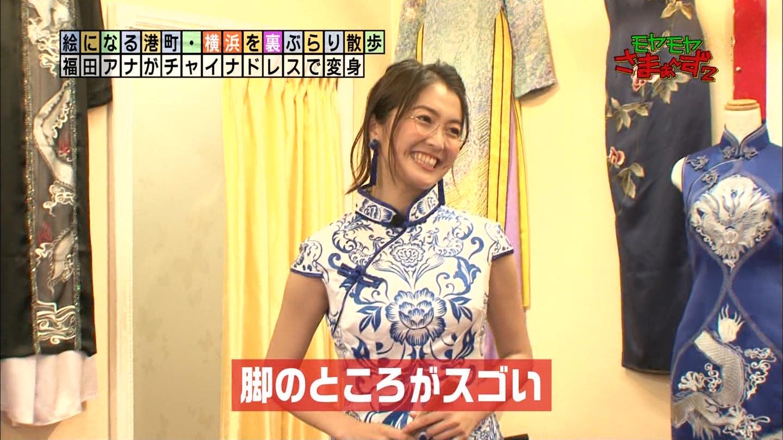 福田典子_女子アナ_チャイナ服_テレビキャプ画像_03