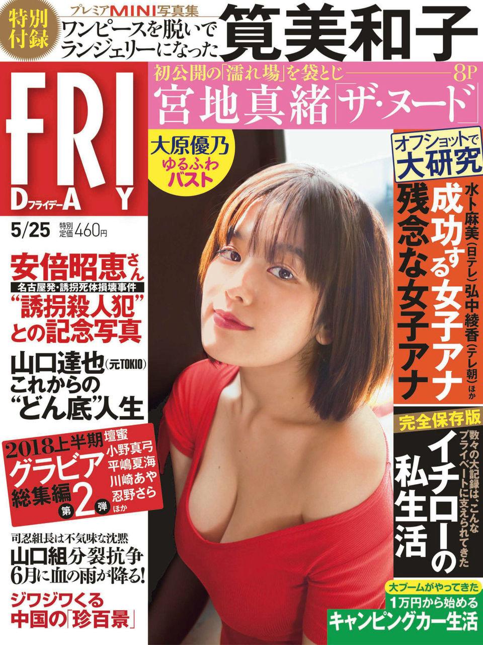 筧美和子_巨乳_モデル_グラビア画像_09