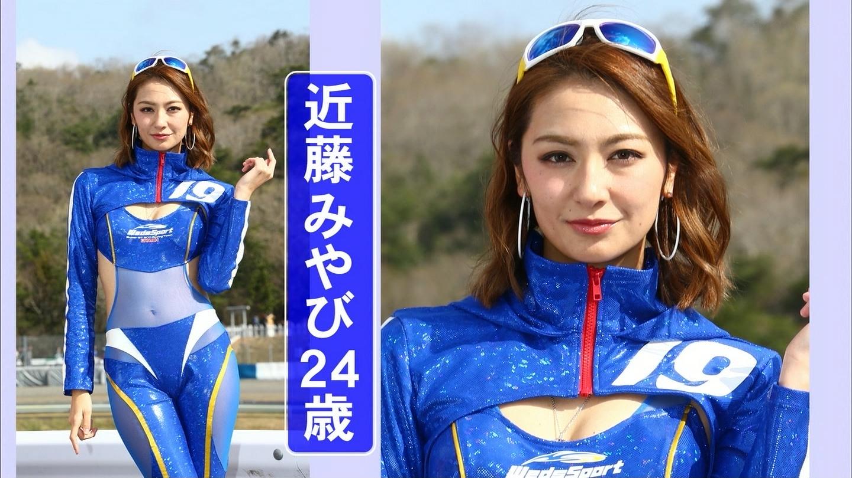 近藤みやび_レースクイーン_テレビキャプ画像_01