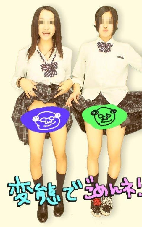 変態JKたちがスカート捲りパンツを見せ合う!