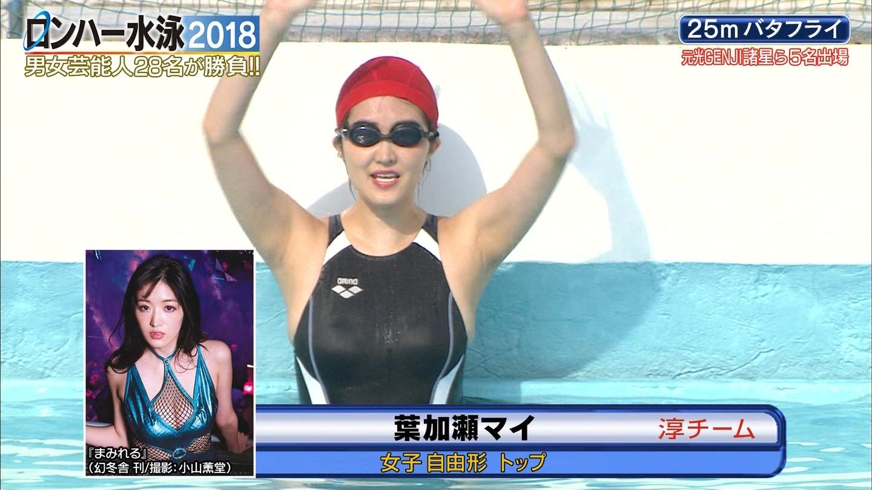 ロンハー水泳_グラドル_水着_テレビキャプ画像_32