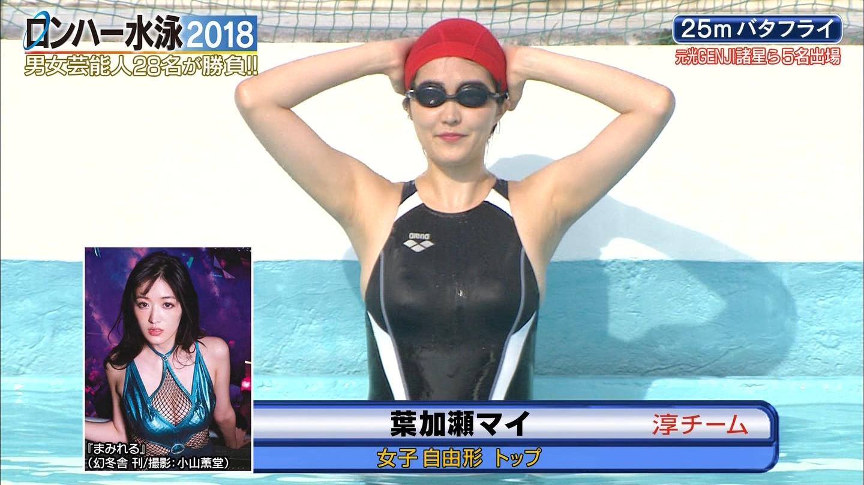 ロンハー水泳_グラドル_水着_テレビキャプ画像_36