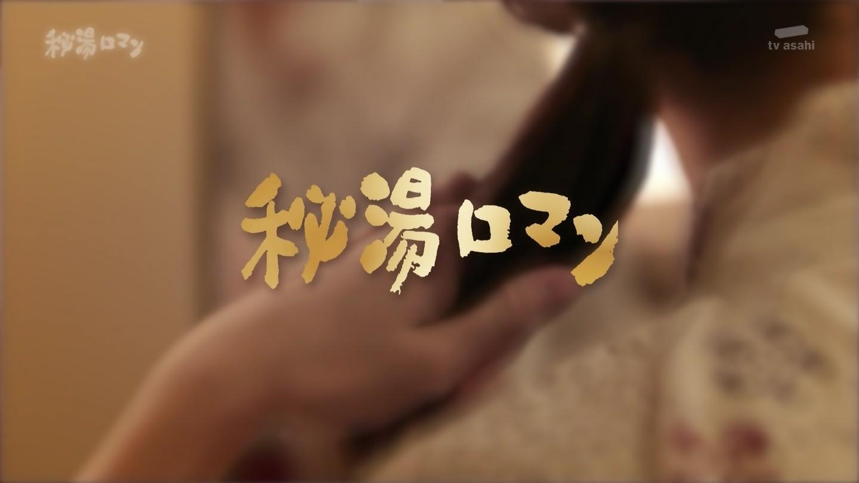 秦瑞穂_露天風呂_テレビキャプ画像_01