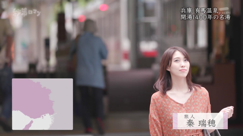秦瑞穂_露天風呂_テレビキャプ画像_02