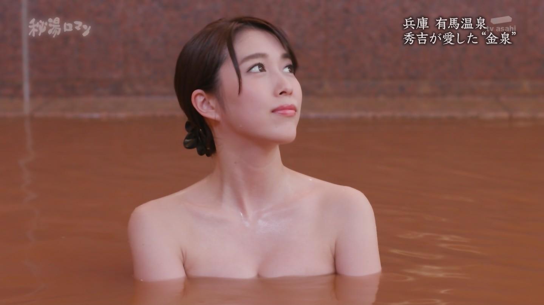 秦瑞穂_露天風呂_テレビキャプ画像_04