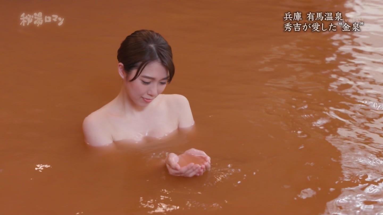 秦瑞穂_露天風呂_テレビキャプ画像_05