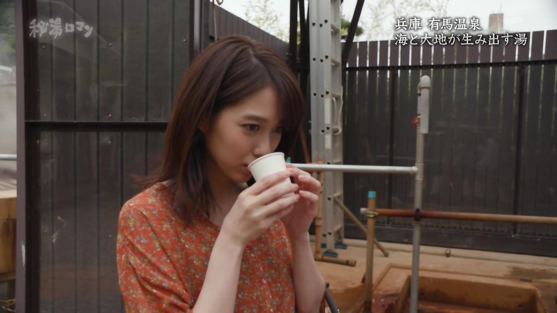 秦瑞穂_露天風呂_テレビキャプ画像_09