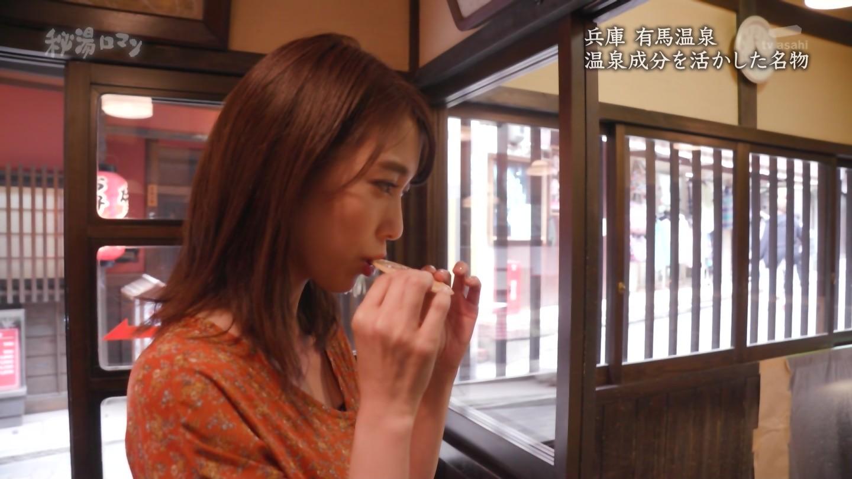 秦瑞穂_露天風呂_テレビキャプ画像_13