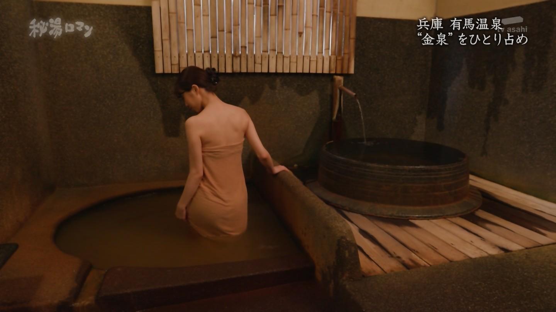 秦瑞穂_露天風呂_テレビキャプ画像_22