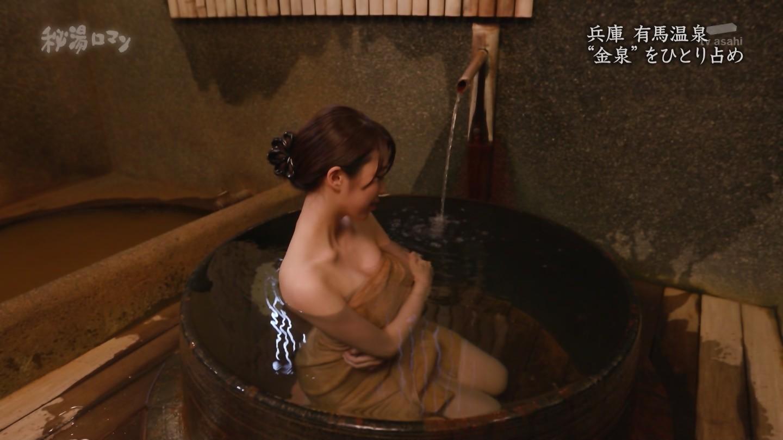 秦瑞穂_露天風呂_テレビキャプ画像_33