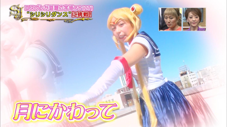 宇垣美里_女子アナ_セーラームーン_テレビキャプ画像_02