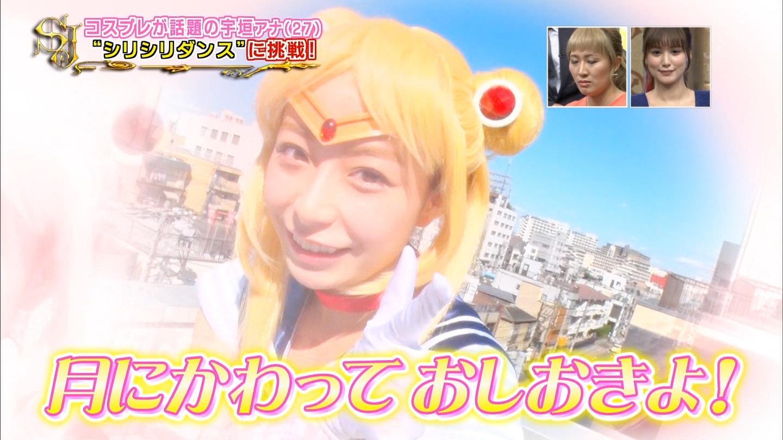 宇垣美里_女子アナ_セーラームーン_テレビキャプ画像_05