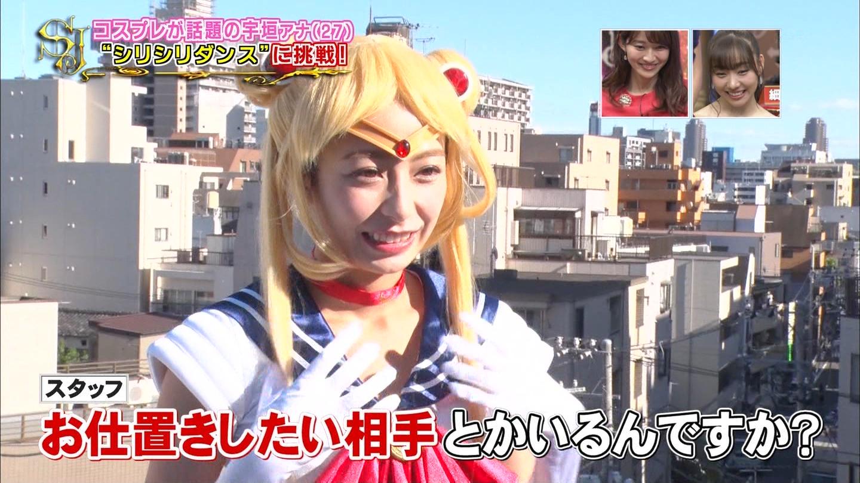 宇垣美里_女子アナ_セーラームーン_テレビキャプ画像_26