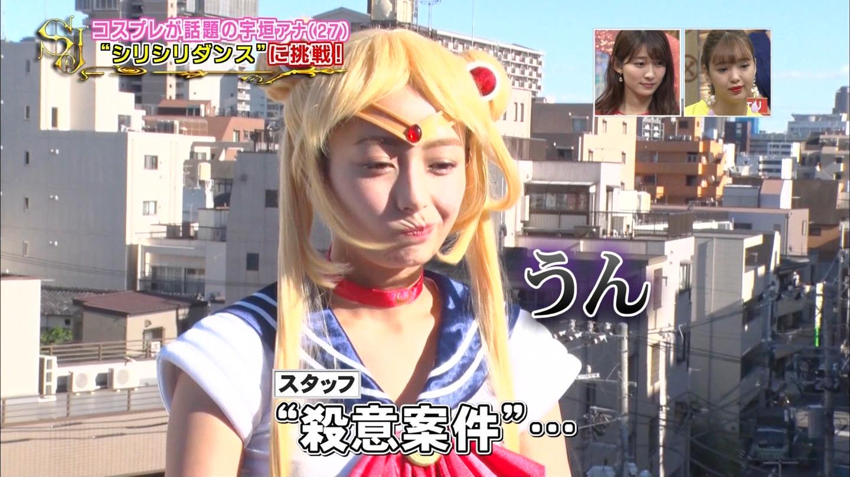 宇垣美里_女子アナ_セーラームーン_テレビキャプ画像_33