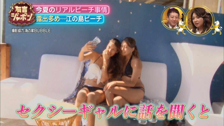ビーチ_素人_ビキニ水着_露出_テレビキャプ画像_18