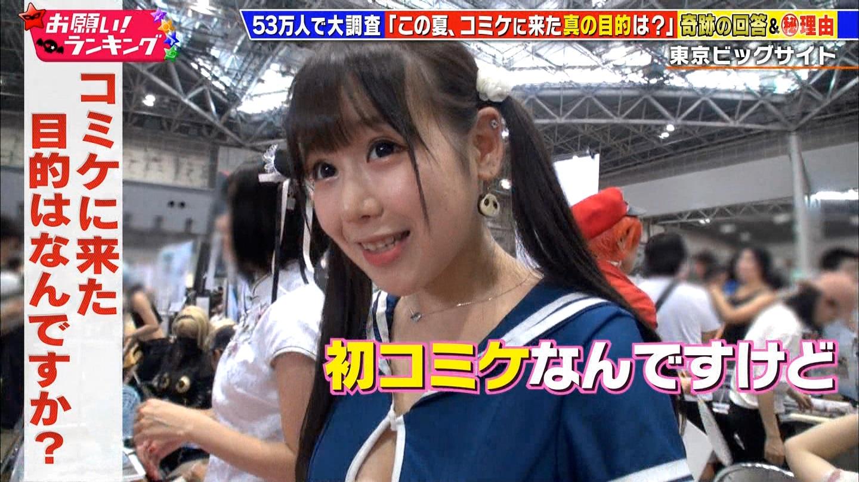 レイヤー_巨乳_谷間_テレビキャプ画像_21