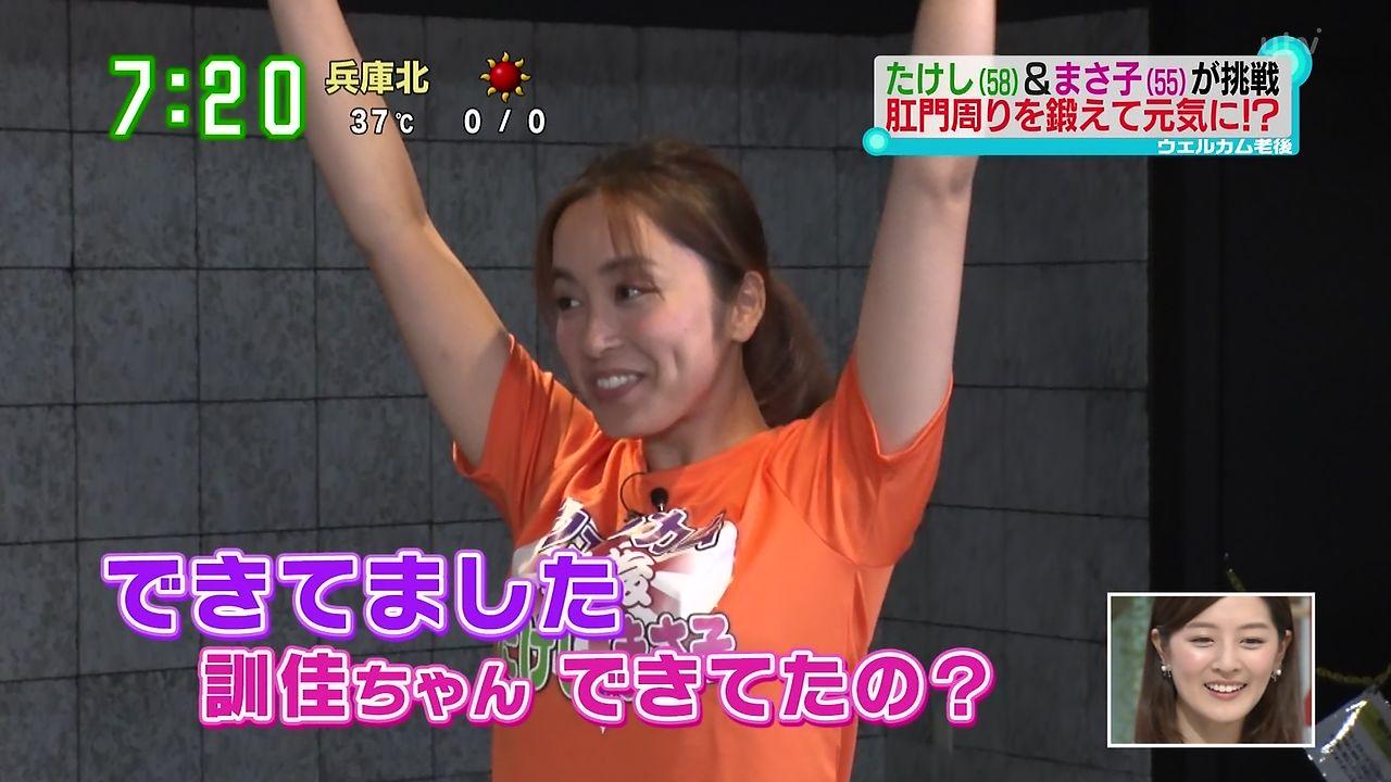 武田訓佳_お尻_割れ目_テレビキャプ画像_13