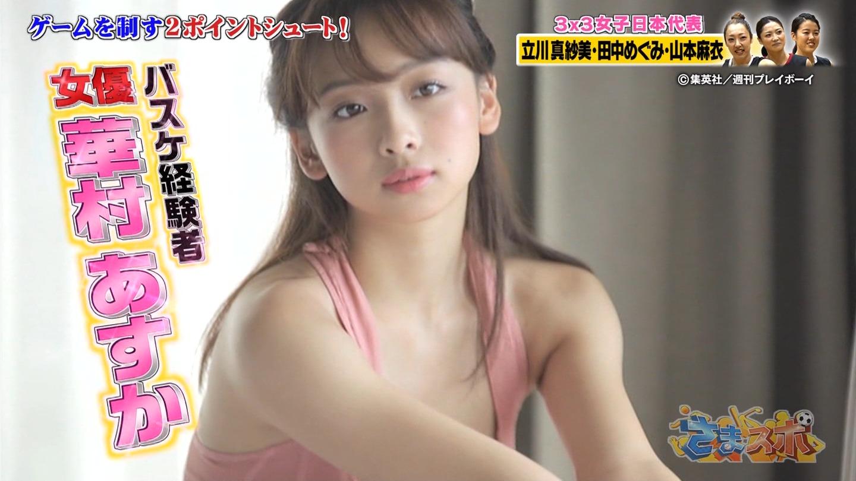 華村あすか_スポブラ_谷間_テレビキャプ画像_02