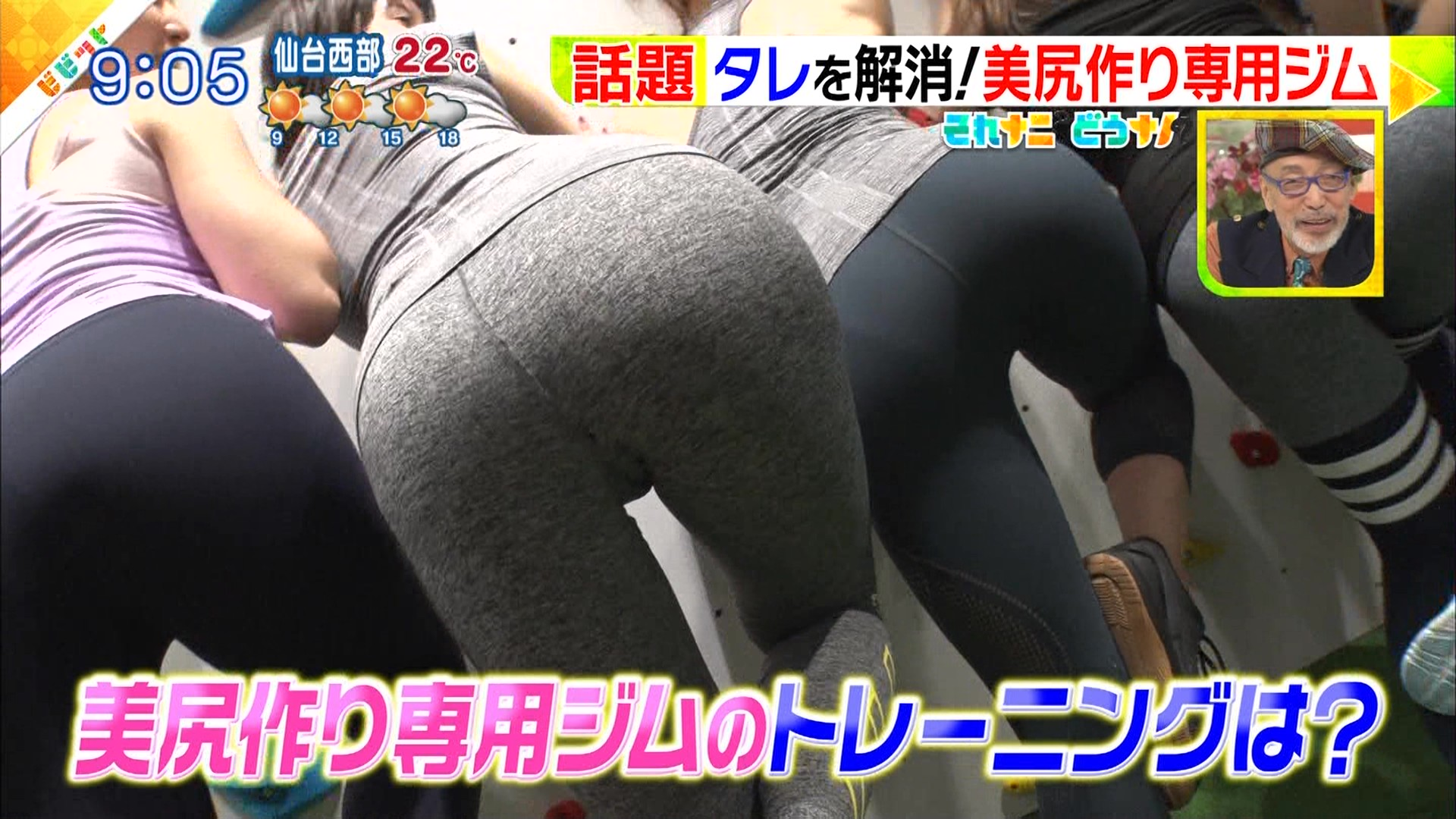 岡部友_美尻_スパッツ_テレビキャプ画像_02