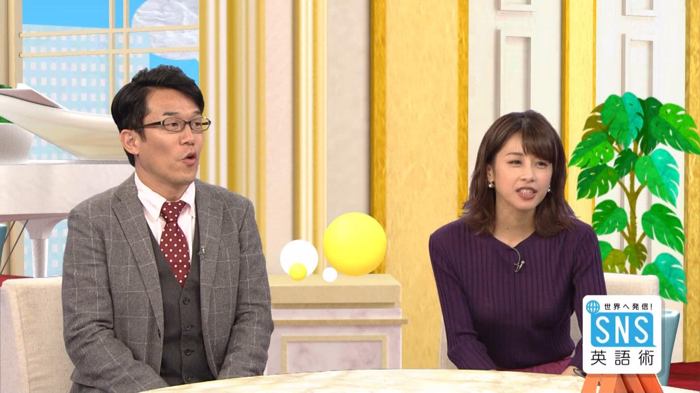 加藤綾子_女子アナ_ニット着衣巨乳_テレビキャプ画像_03