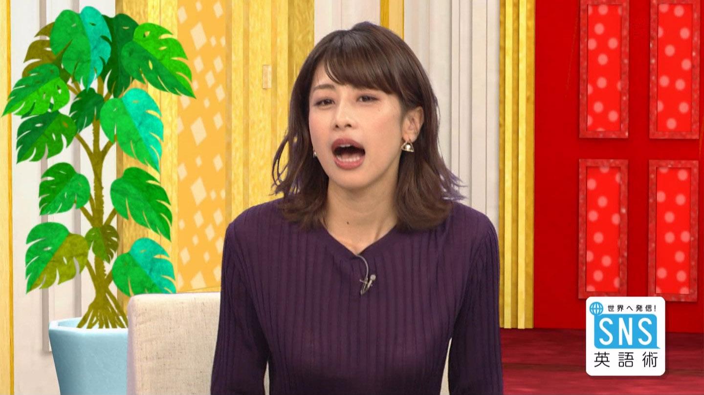 加藤綾子_女子アナ_ニット着衣巨乳_テレビキャプ画像_04