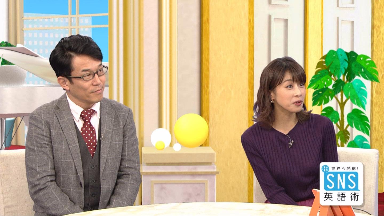 加藤綾子_女子アナ_ニット着衣巨乳_テレビキャプ画像_11