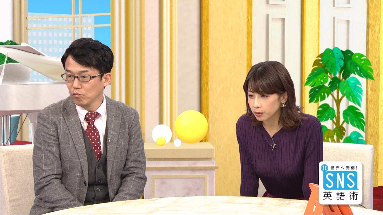 加藤綾子_女子アナ_ニット着衣巨乳_テレビキャプ画像_13