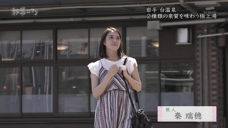 秦瑞穂_谷間_露天風呂_秘湯ロマン_テレビキャプ画像_01