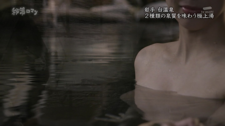 秦瑞穂_谷間_露天風呂_秘湯ロマン_テレビキャプ画像_07