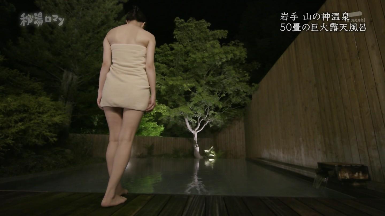 秦瑞穂_谷間_露天風呂_秘湯ロマン_テレビキャプ画像_14