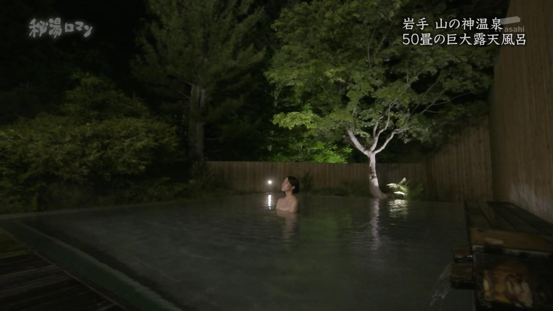 秦瑞穂_谷間_露天風呂_秘湯ロマン_テレビキャプ画像_16