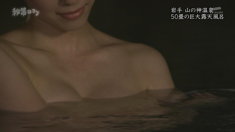 秦瑞穂_谷間_露天風呂_秘湯ロマン_テレビキャプ画像_17