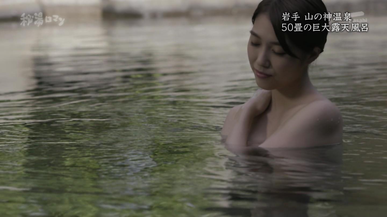 秦瑞穂_谷間_露天風呂_秘湯ロマン_テレビキャプ画像_27