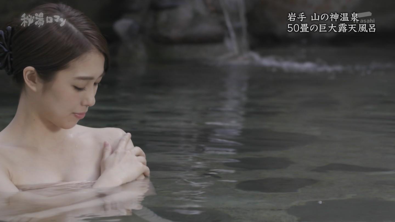 秦瑞穂_谷間_露天風呂_秘湯ロマン_テレビキャプ画像_28