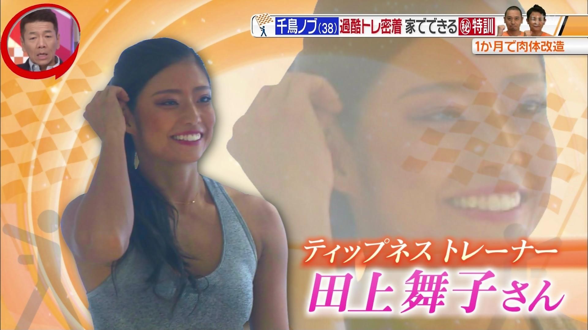 田上舞子_筋肉女子_美人トレーナ_テレビキャプ画像_02