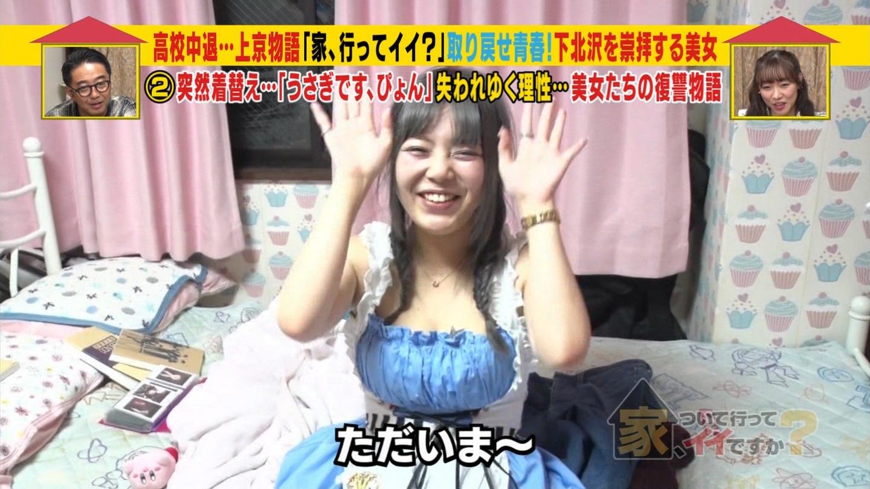 美女_タトゥー_メイド_巨乳谷間_テレビキャプ画像_31