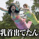 【画像あり】『世界の果てまでイッテQ!』ガンバレルーヤの二人が揃っておっぱいポロリする放送事故www