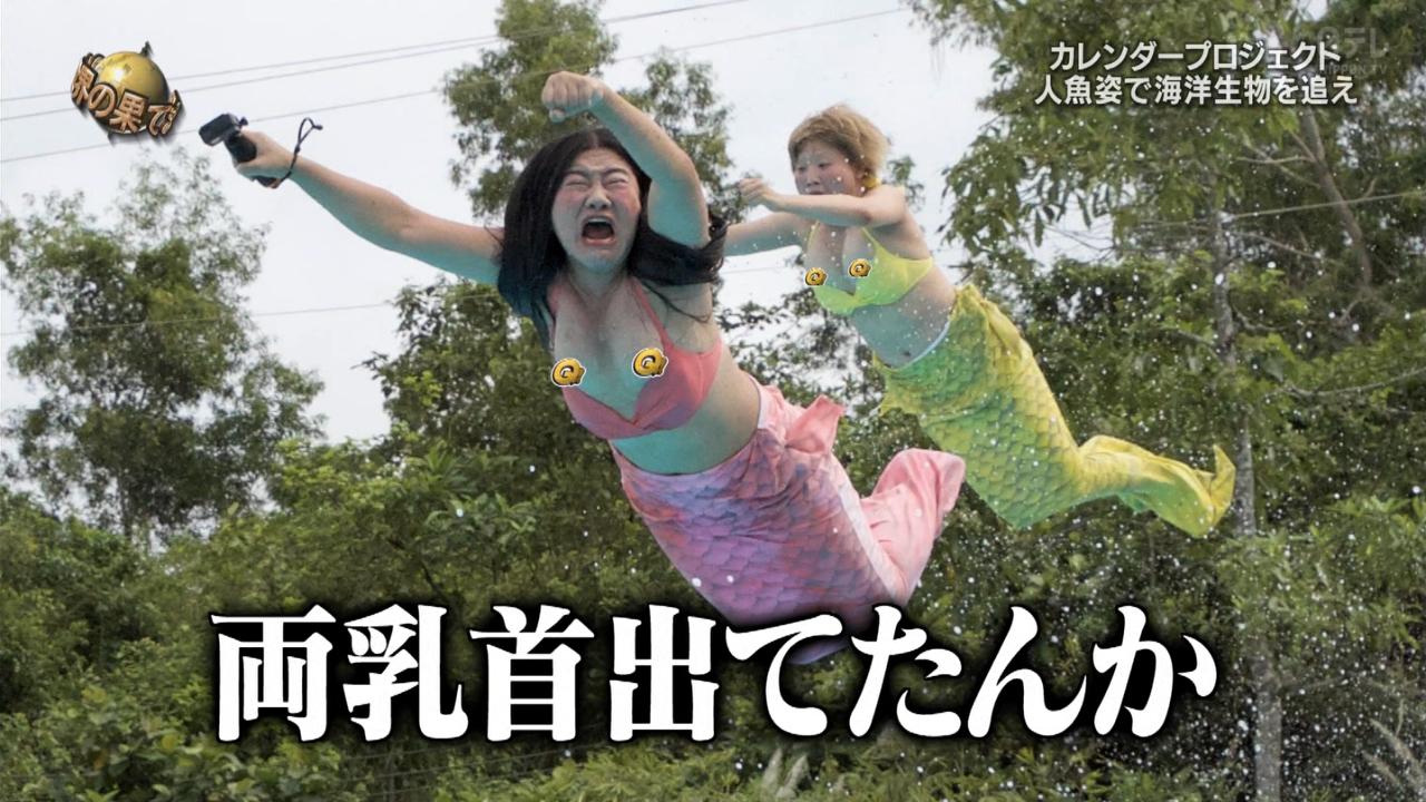 ガンバレルーヤ_まひる_よし_ポロリ_テレビキャプ画像_17