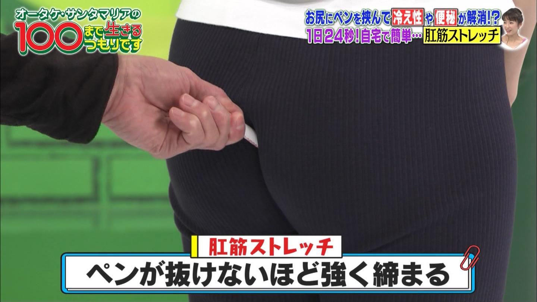 久嬢由起子_整体師_お尻_テレビキャプ画像_11